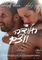 De rouille et d'os - Israeli Movie Poster (xs thumbnail)