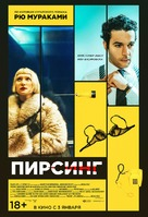 Piercing - Russian Movie Poster (xs thumbnail)