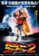 Back to the Future Part II - Japanese Movie Poster (xs thumbnail)