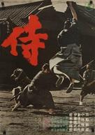 Samurai - Japanese Movie Poster (xs thumbnail)