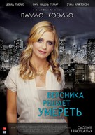 Veronika Decides to Die - Russian Movie Poster (xs thumbnail)