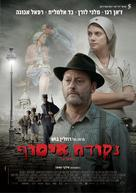 La rafle - Israeli Movie Poster (xs thumbnail)