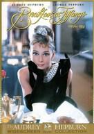 Breakfast at Tiffany's - South Korean DVD movie cover (xs thumbnail)