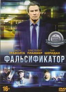 The Forger - Russian DVD cover (xs thumbnail)