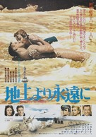 From Here to Eternity - Japanese Movie Poster (xs thumbnail)