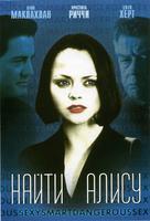 Miranda - Russian Movie Poster (xs thumbnail)