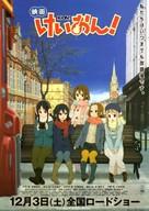 Eiga Keion! - Japanese Movie Poster (xs thumbnail)