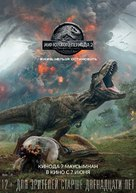 Jurassic World: Fallen Kingdom - Kazakh Movie Poster (xs thumbnail)
