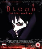 Blood: The Last Vampire - British Movie Cover (xs thumbnail)