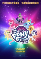 My Little Pony : The Movie - Taiwanese Movie Poster (xs thumbnail)