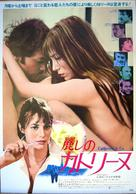 Catherine et Cie - Japanese Movie Poster (xs thumbnail)