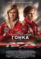 Rush - Ukrainian Movie Poster (xs thumbnail)