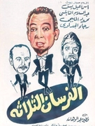 El forsan el talata - Egyptian Movie Poster (xs thumbnail)