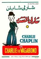 The Vagabond - Egyptian Re-release poster (xs thumbnail)