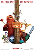 Open Season - Israeli Movie Poster (xs thumbnail)