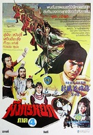 Shen diao xia lu - Thai Movie Poster (xs thumbnail)
