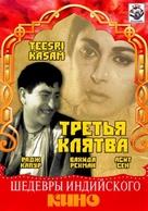 Teesri Kasam - Russian DVD movie cover (xs thumbnail)