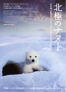 Arctic Tale - Japanese Movie Poster (xs thumbnail)