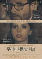 Breathe In - South Korean Movie Poster (xs thumbnail)