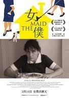 La nana - Taiwanese Movie Poster (xs thumbnail)