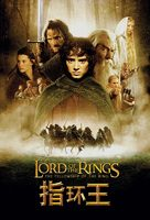 The Lord of the Rings: The Fellowship of the Ring - Chinese Movie Poster (xs thumbnail)