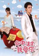 """Ming zhong zhu ding wo ai ni"" - Taiwanese Movie Poster (xs thumbnail)"