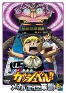 Konjiki no Gashbell 2: Attack of the Mecha Vulcans - Japanese Movie Cover (xs thumbnail)