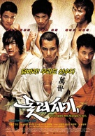 Spin Kick - South Korean poster (xs thumbnail)