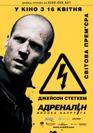 Crank: High Voltage - Ukrainian Movie Poster (xs thumbnail)