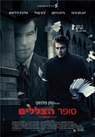 The Ghost Writer - Israeli Movie Poster (xs thumbnail)