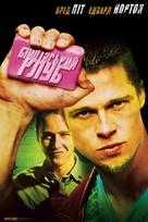 Fight Club - Ukrainian Movie Cover (xs thumbnail)