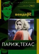 Paris, Texas - Russian DVD cover (xs thumbnail)