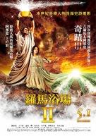 Thermae Romae II - Taiwanese Movie Poster (xs thumbnail)