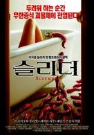Slither - South Korean Movie Poster (xs thumbnail)