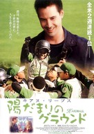 Hard Ball - Japanese Movie Poster (xs thumbnail)