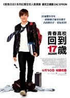 17 Again - Hong Kong Movie Poster (xs thumbnail)