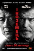 The Foreigner - Ukrainian Movie Poster (xs thumbnail)