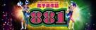 881 - Taiwanese Movie Poster (xs thumbnail)