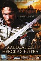 Aleksandr. Nevskaya bitva - Russian DVD movie cover (xs thumbnail)
