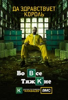 """Breaking Bad"" - Russian Movie Poster (xs thumbnail)"