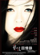Memoirs of a Geisha - Hong Kong Movie Poster (xs thumbnail)