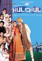 Hulchul - Indian Movie Poster (xs thumbnail)