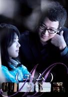M - Japanese poster (xs thumbnail)