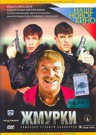 Zhmurki - Russian Movie Cover (xs thumbnail)