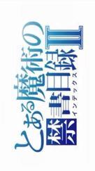 """To aru majutsu no Indekkesu II"" - Japanese Logo (xs thumbnail)"