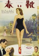 The Red Shoes - Japanese Movie Poster (xs thumbnail)