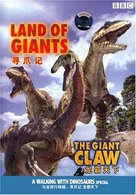 The Giant Claw - Chinese DVD cover (xs thumbnail)