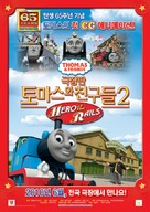 Thomas & Friends: Hero of the Rails - South Korean Movie Poster (xs thumbnail)