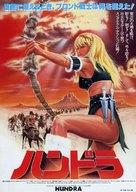 Hundra - Japanese Movie Poster (xs thumbnail)