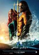 Aquaman - Saudi Arabian Movie Poster (xs thumbnail)